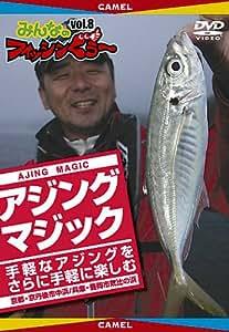みんなのフィッシンぐぅ~vol.8 アジングマジック [DVD]