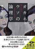 [オーディオブックCD] オカネとウソの論理学 (<CD>) (<CD>)