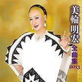 美輪明宏 全曲集 2013