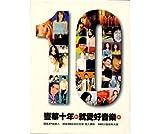 豐華十年就愛好音樂 豐華十年 就愛好音樂(台湾盤)