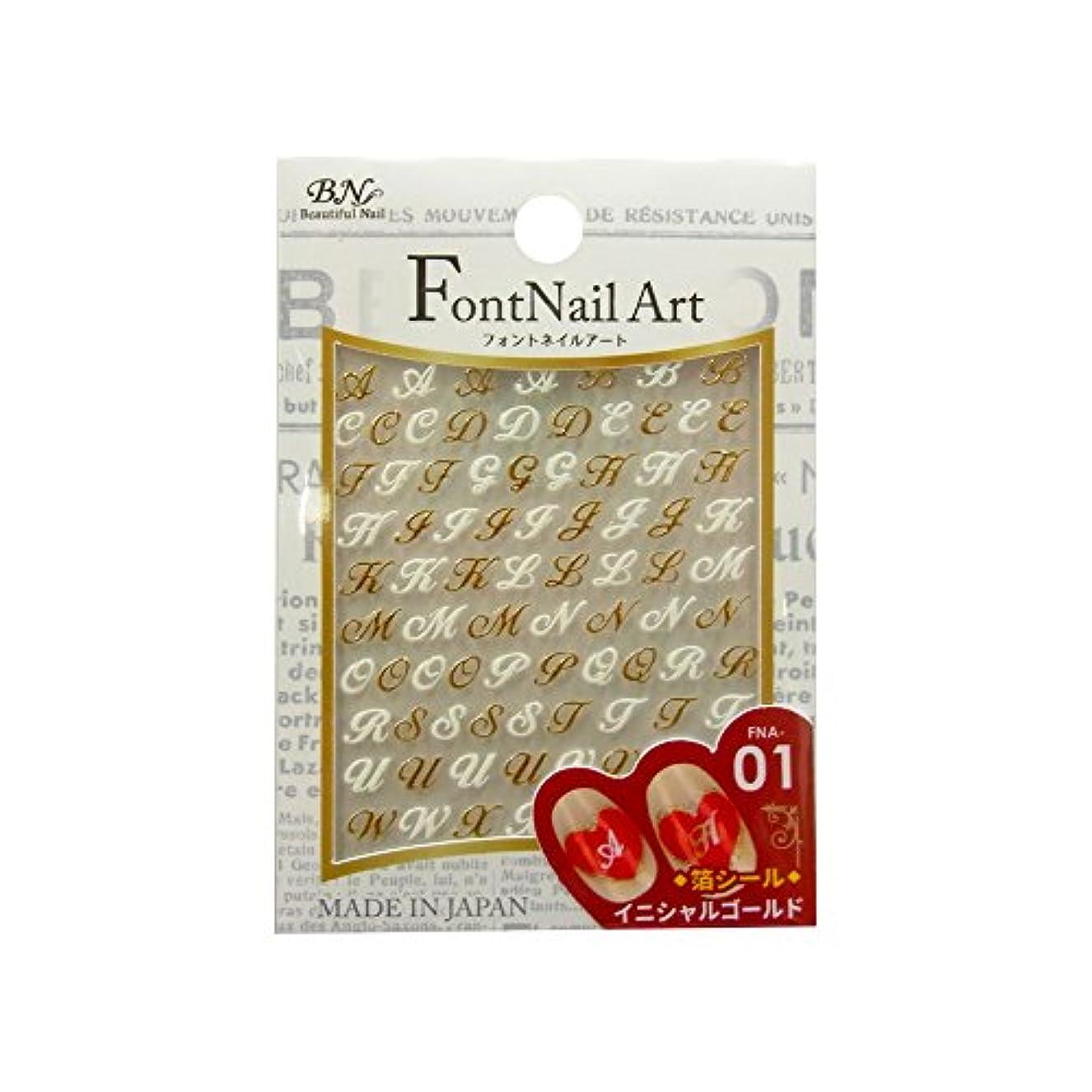 シネマ宗教的な手首ビーエヌ ネイルシール フォントネイルアート FNA-01 イニシャルゴールド