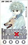 HUNTER×HUNTER NO.17