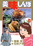 美味しんぼ (10) (ビッグコミックス)