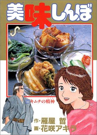美味しんぼ (10) (ビッグコミックス)の詳細を見る