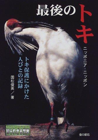最後のトキ ニッポニア・ニッポン―トキ保護にかけた人びとの記録 (ノンフィクション 知られざる世界)の詳細を見る