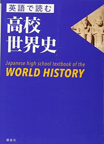 英語で読む高校世界史 Japanese high school textbook of the WORLD HISTORY / 本村 凌二,シュア