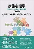家族心理学 第2版 (有斐閣ブックス)