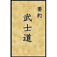 要約 武士道 (現代語訳文庫)