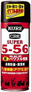 KURE(呉工業) スーパー5-56 (435ml) 多用途・多機能防錆・潤滑剤 [ 品番 ] 2005 [HTRC2.1]