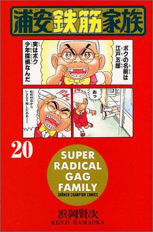 浦安鉄筋家族 (20) (少年チャンピオン・コミックス)