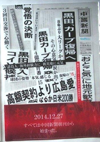 広島東洋カープ(carp)広島カープ 中国新聞限定  黒田博樹 カープ復帰記念ファイル