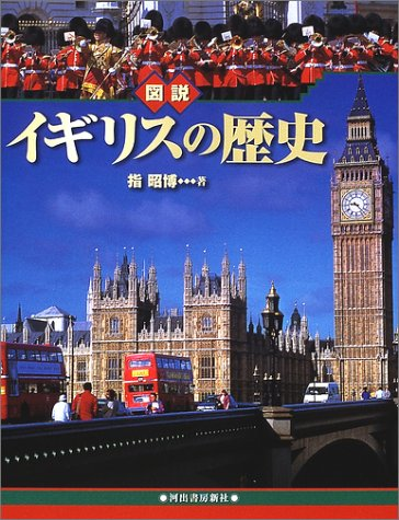 図説 イギリスの歴史 (ふくろうの本)