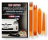 プリウス (ZVW 30) メンテナンス オールインワン DVD + 内張り 剥がし (はがし) 外し ハンディリムーバー 工具 + 軍手 セット[littleMonster] トヨタ TOYOTA C004