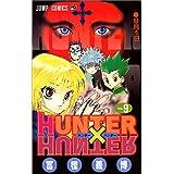 HUNTER X HUNTER 9 (ジャンプコミックス)