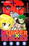 HUNTER×HUNTER NO.9