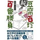 続 豆腐百珍百番勝負 (コミックエッセイの森)