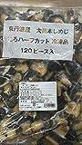 国産(丹波産) 冷凍大黒本しめじハーフカット約800g(120個)加熱用 焼き物 揚げ物 煮物等