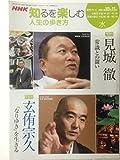 人生の歩き方 2007年10ー11月 (NHK知るを楽しむ/水)