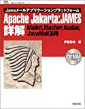 Javaメールアプリケーションプラットフォーム Apache Jakarta:JAMES詳解―Mailet、Macher、Avalon、JavaMail活用 (新紀元社情報工学シリーズ) 画像