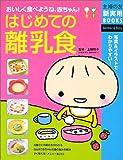 はじめての離乳食 (主婦の友新実用BOOKS)  上田 玲子, 主婦の友社 (主婦の友社)