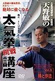 DVD>天野敏の太気拳挑戦講座 3 練と歩法 (<DVD>)
