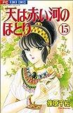 天(そら)は赤い河のほとり (15) (少コミフラワーコミックス)