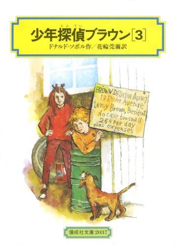 少年探偵ブラウン(3) (偕成社文庫2037)の詳細を見る