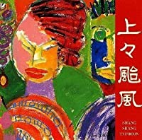 Shang Shang Typhoon by Shang Shang Typhoon (2007-01-01)