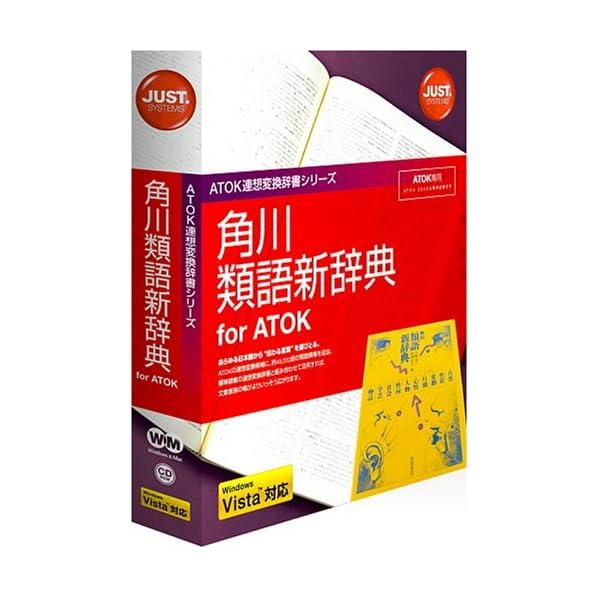 角川類語新辞典 for ATOK(NW2)の商品画像