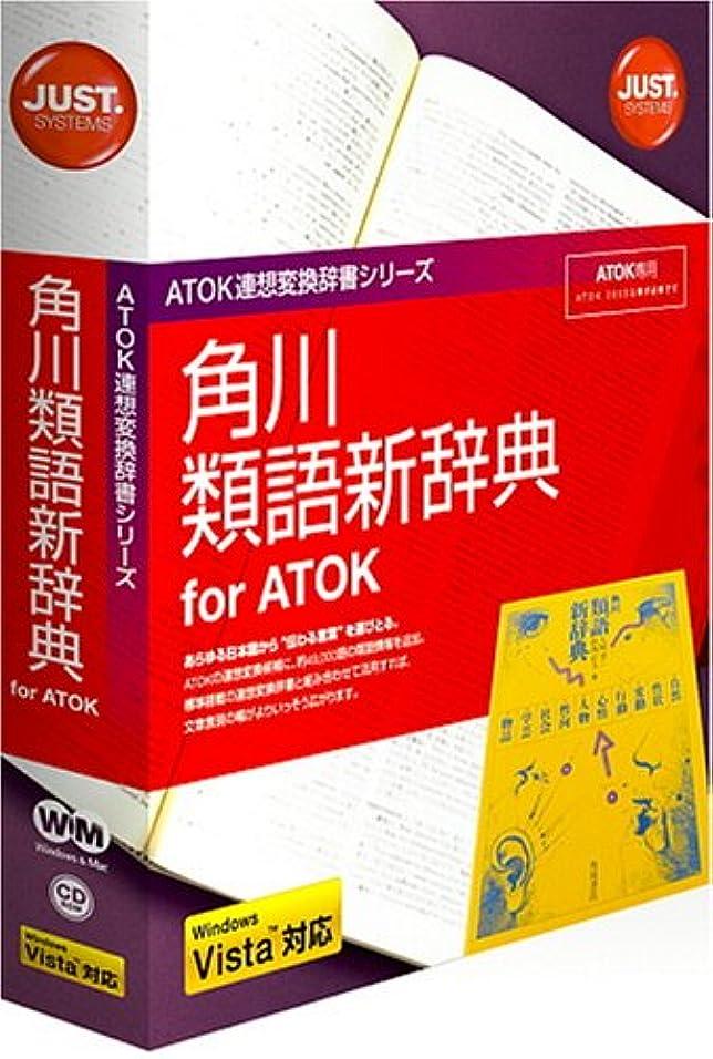 順応性のある飾るために角川類語新辞典 for ATOK(NW2)