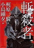 斬殺者 (上) (Magical comics (3))