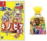 進め!キノピオ隊長 - Switch+【Amazon.co.jp限定】 ギフトラッピングキット (スーパーマリオキャラクター集合2ver.メッセージシール付)