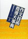 「作文技術」指導大事典