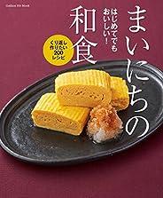 はじめてでもおいしい!まいにちの和食 くり返し作りたい200レシピ (ヒットムック料理シリーズ)