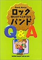ロック・バンド Q&A (YG BOOKS)