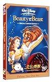美女と野獣 ― スペシャル・リミテッド・エディション [DVD] 画像
