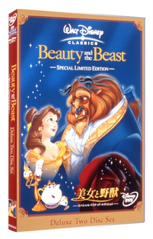 美女と野獣 ― スペシャル・リミテッド・エディション [DVD]
