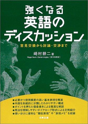 強くなる英語のディスカッション―意見交換から討論・交渉まで