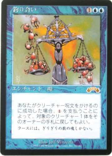 マジック:ザ・ギャザリング MTG 釣り合い 日本語 (ED) #010077 (特典付:希少カード画像) 《ギフト》