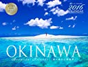 OKINAWA Beautiful Islands〜南の島の心象風景〜2016カレンダー