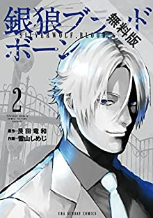 銀狼ブラッドボーン(2)【期間限定 無料お試し版】 (裏少年サンデーコミックス)