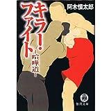 闇のファイター 喧嘩道 (徳間文庫)
