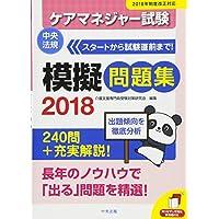 ケアマネジャー試験模擬問題集2018