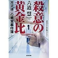 殺意の黄金比: 渋沢瑛一の東亰事件簿 (光文社文庫)