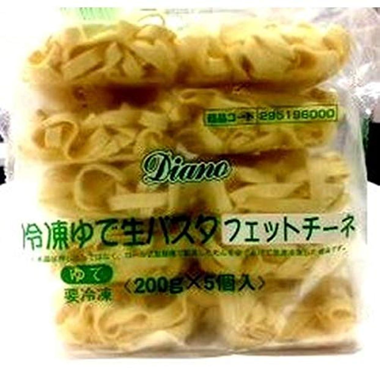波紋内向き驚いたことに【業務用】Diano ゆで生パスタフェットチーネ 200g×5食