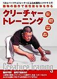 DVD>クリーチャートレーニング―動物の動作で高性能な身体を作る (<DVD>)