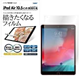 ASDEC アスデック iPad Air (第3世代) 保護フィルム iPad Air 10.5 (2019年) フィルム [ノングレアフィルム3]・描きたくなるフィルム ・防指紋 指紋防止・気泡消失・映り込み防止 反射防止・キズ防止・アンチグレア・日本製 NGB-IPA12 (iPad Air 2019 / マットフィルム)