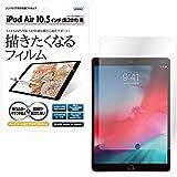 ASDEC アスデック iPad Air (第3世代) 保護フィルム iPad Air 10.5 (2019年) フィルム [ノングレアフィルム3] ・防指紋 指紋防止・気泡消失・映り込み防止 反射防止・キズ防止・アンチグレア・日本製 NGB-IPA12 (iPad Air 2019 / マットフィルム)