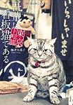 吾輩は看板猫である 東京下町篇