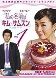 海外ドラマ My Lovely Sam Soon (第1話~第12話) 私の名前はキム・サムスン 無料視聴